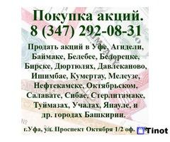 Продать акции в Уфе без налогов. Продажа акций в Уфе, Октябрьском, Белебее, Нефтекамске.