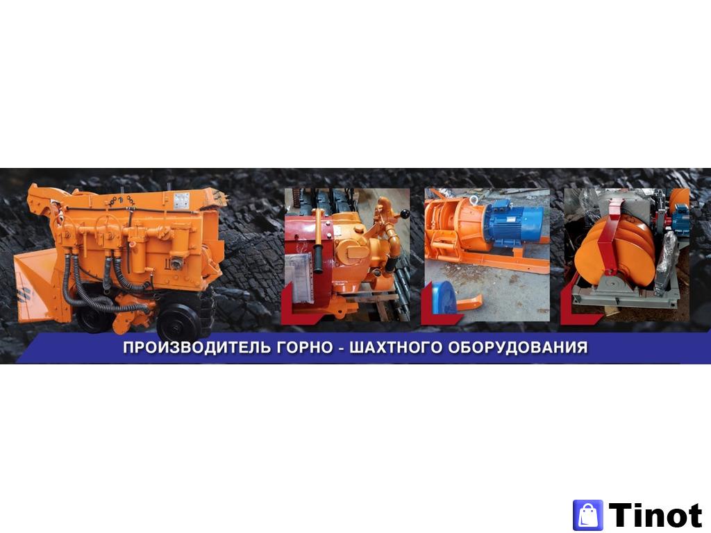 Горно-шахтное оборудование от производителя - 1/2