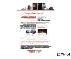 Техническое обслуживание и ремонт оборудования Hypertherm
