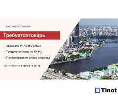 Токарь. Вахта в Екатеринбург