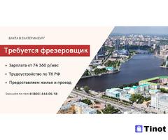 Фрезеровщик. Вахта в Екатеринбург