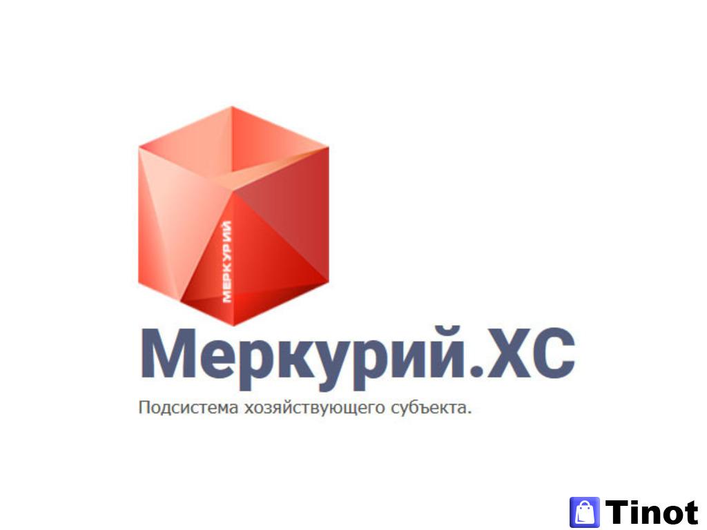 Оператор ФГИС Меркурий - 1/1