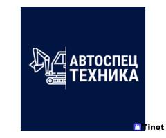 Выкуп спецтехники б/у по всей России