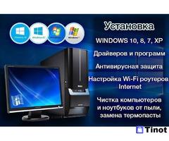 Ноутбук али компьютер починить, винду переустановить, антивирус поставить.