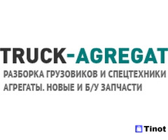 Разнорабочий на разборку европейских грузовиков